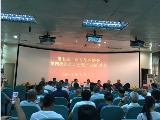 第七届广东省花卉协会第四次会员大会暨产业研讨会胜利召开