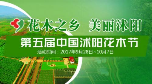 2017年第五届沐阳花木节