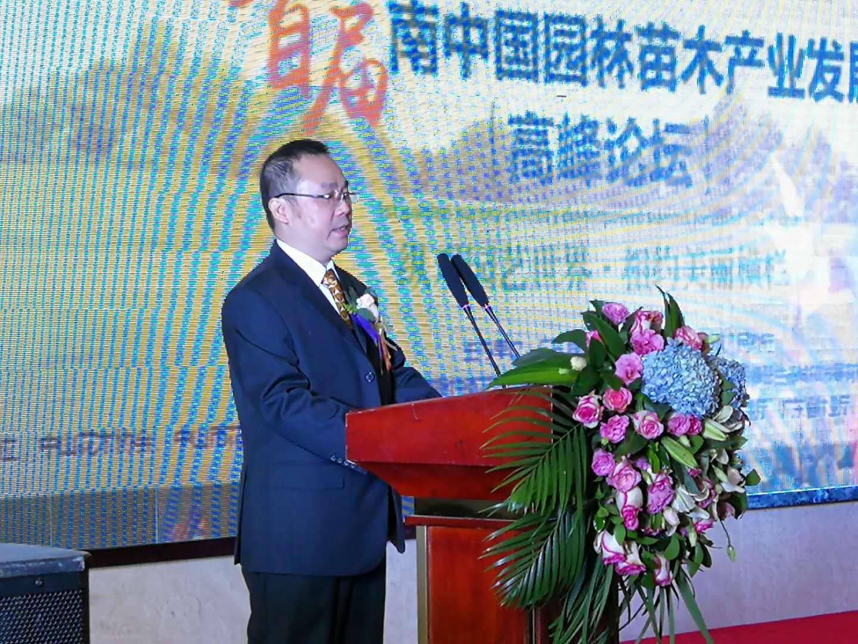 南中国园林苗木产业论坛