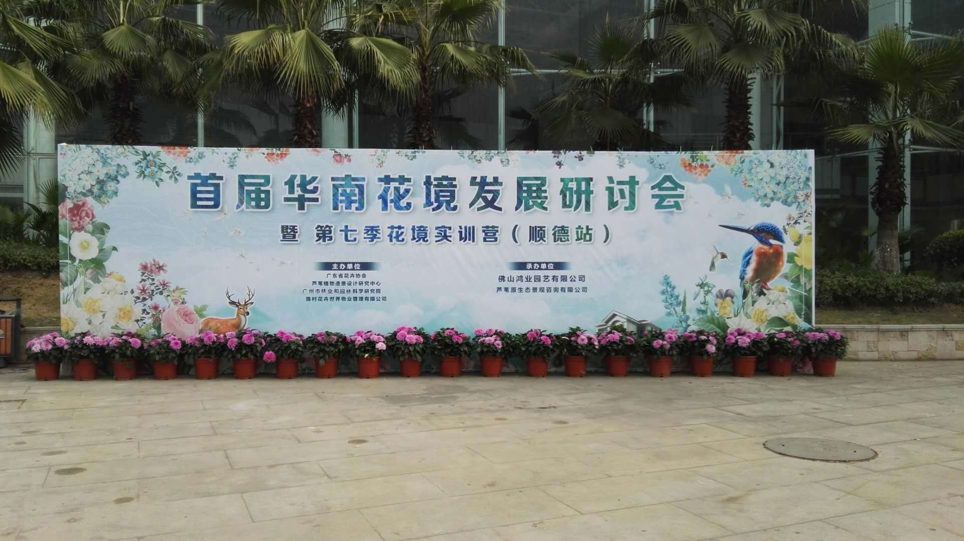 首届华南花境发展研讨会暨第七季花境实训营